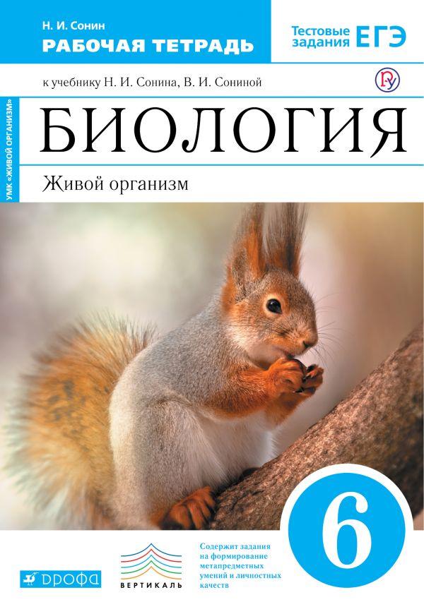 Читать онлаин биологию за 6 класс н.и.соннина