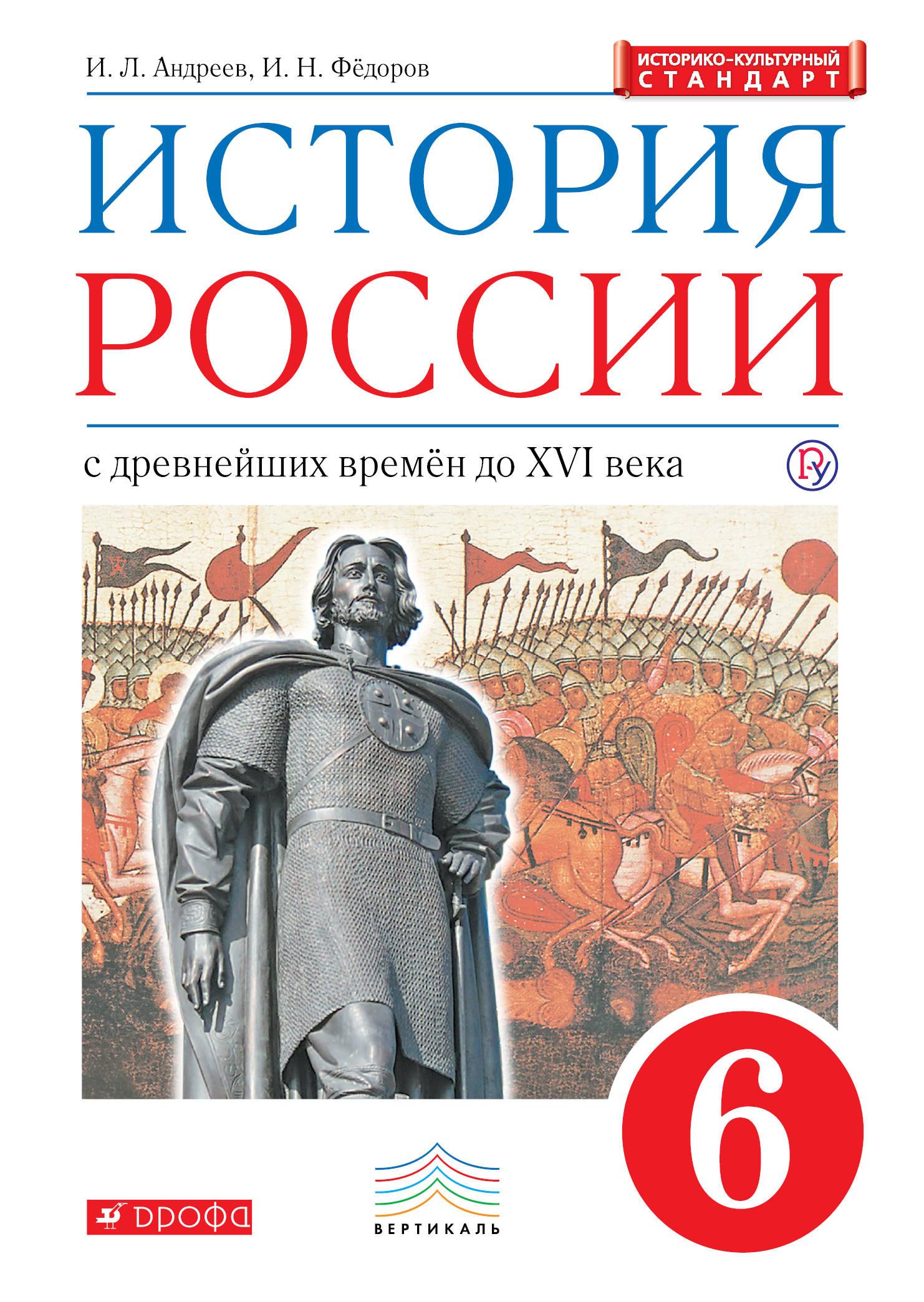 История россии за 6 класс читать
