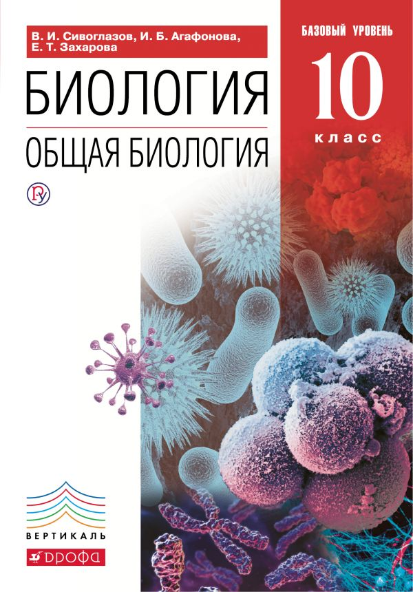 биология 10 класс контрольная работа