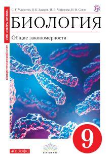 Биология. Общие закономерности. 9 класс. Учебник. (Красный) ВЕРТИКАЛЬ