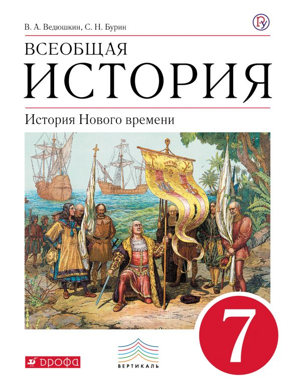 Гдз по истории 7класса в.а.ведюшкин, с.н.бурин