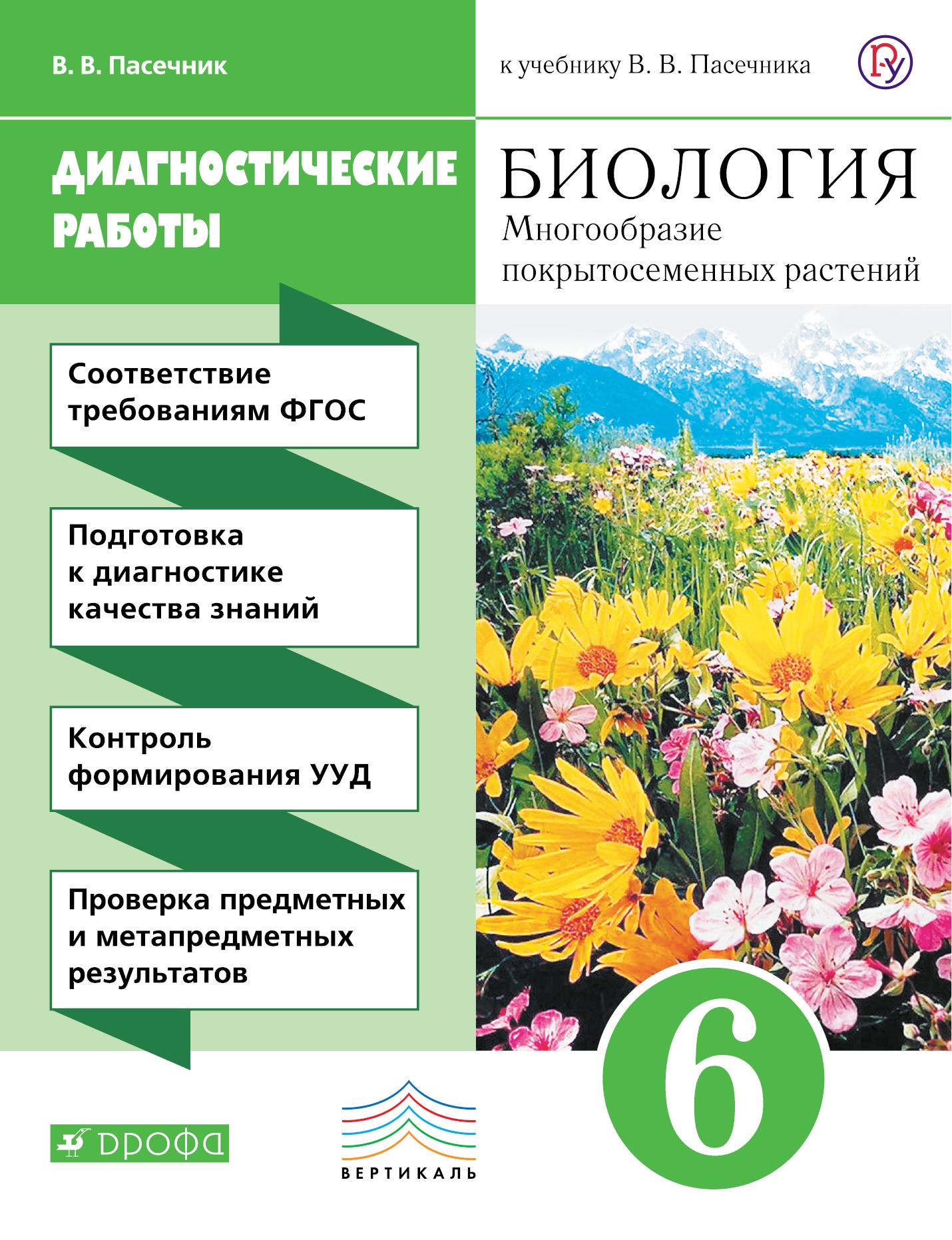 semiotika-otveti-na-tetrad-po-biologii-k-uchebniku-pasechnik-5-klass-ribovodstvu-temu-raschet