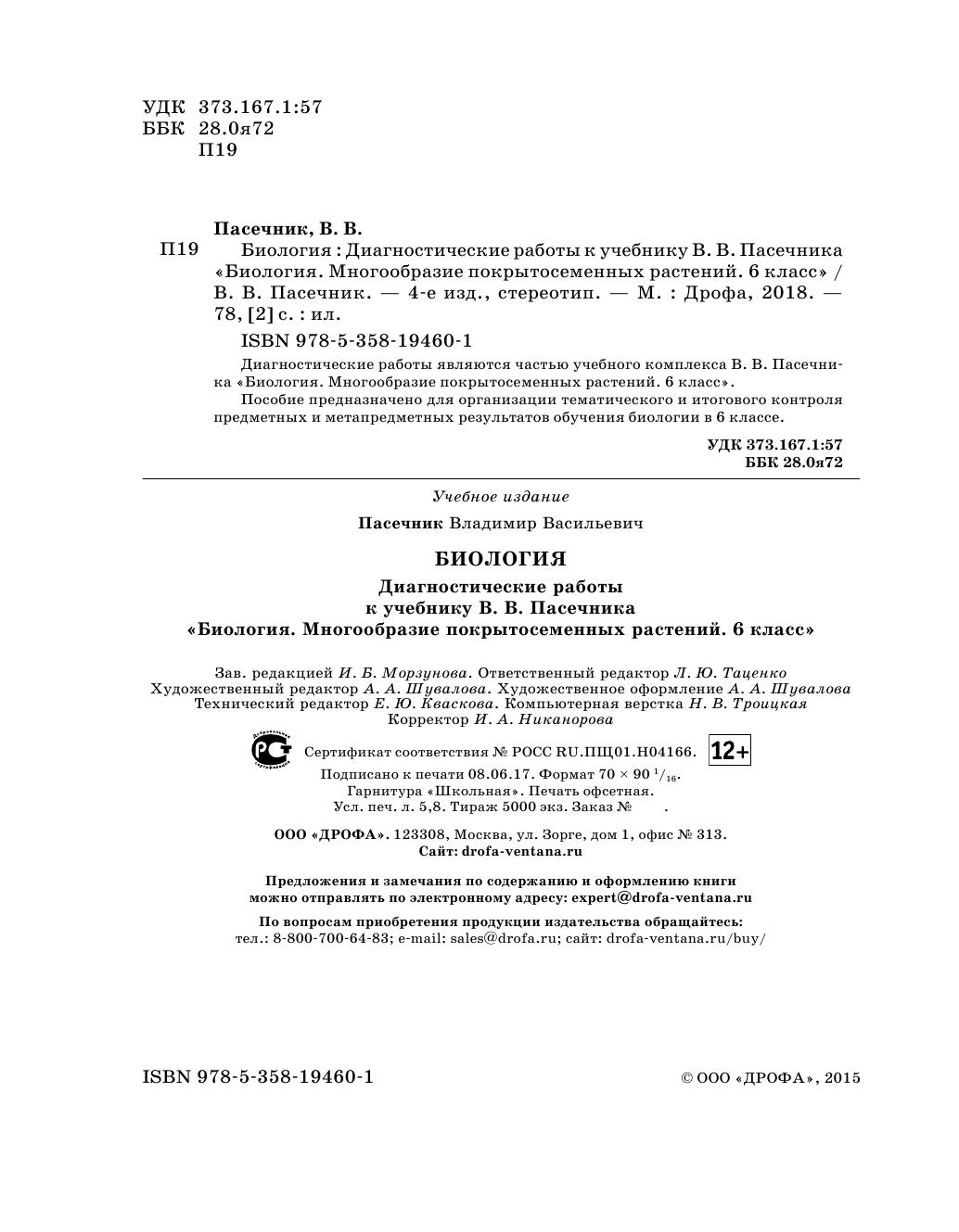 Www.drofa.ru биология 6 класс