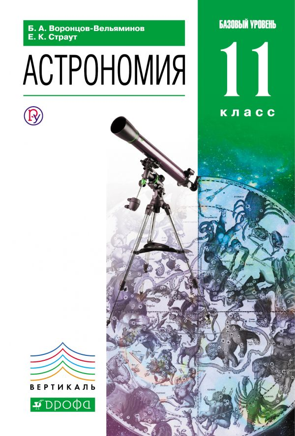 Скачать бесплатно учебник астрономии