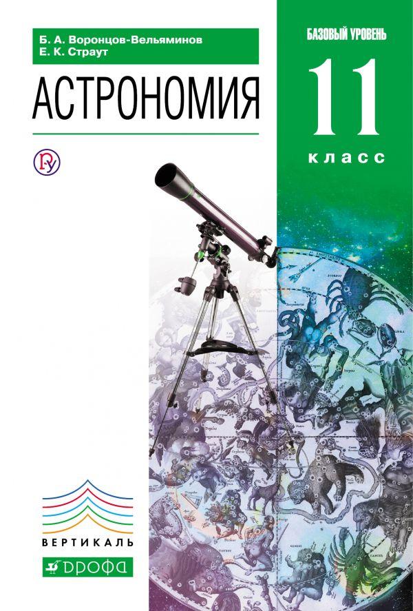 Астрономия. 11 класс. Учебник