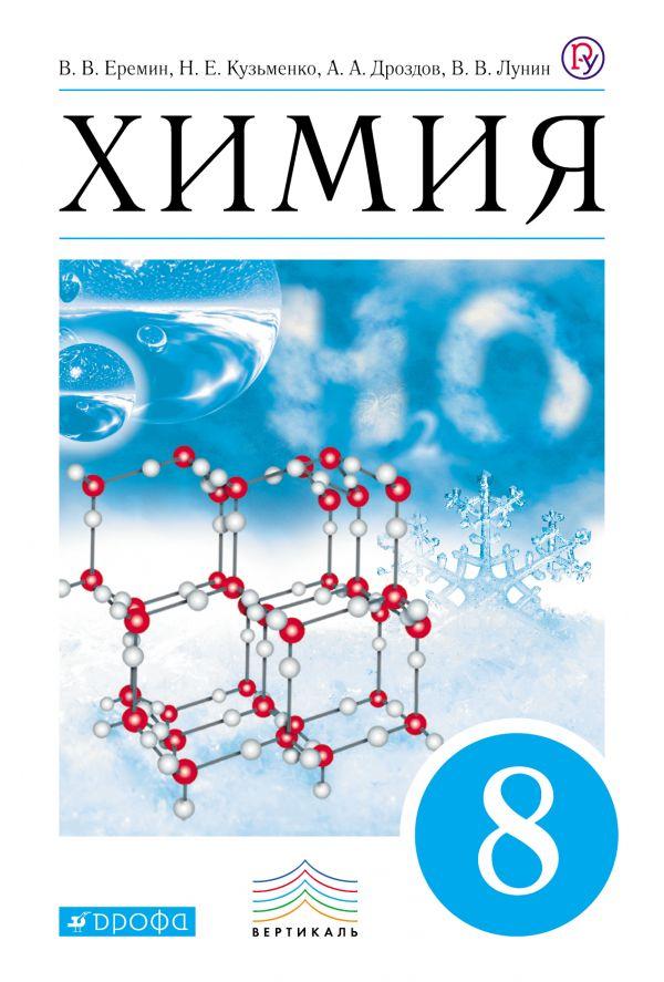 Скачать бесплатно учебник химия 8 класс еремин