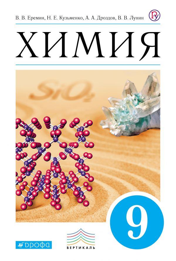 Решебник для учебника по химии за 8 класс в.в ерёмин