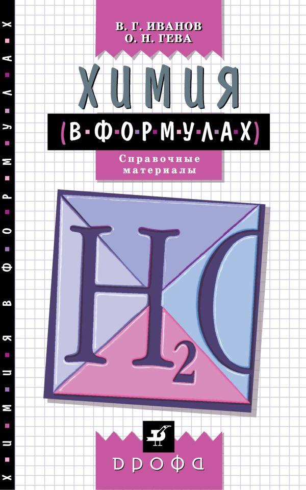 Химия в формулах.8-11кл. Справ.пособие