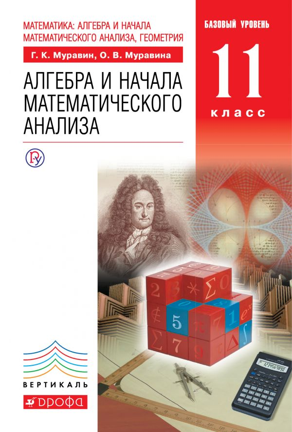 Матемематика: алгебра и начала математического анализа, геометрия. Алгебра и начала математического анализа. 11 класс. Базовый уровень