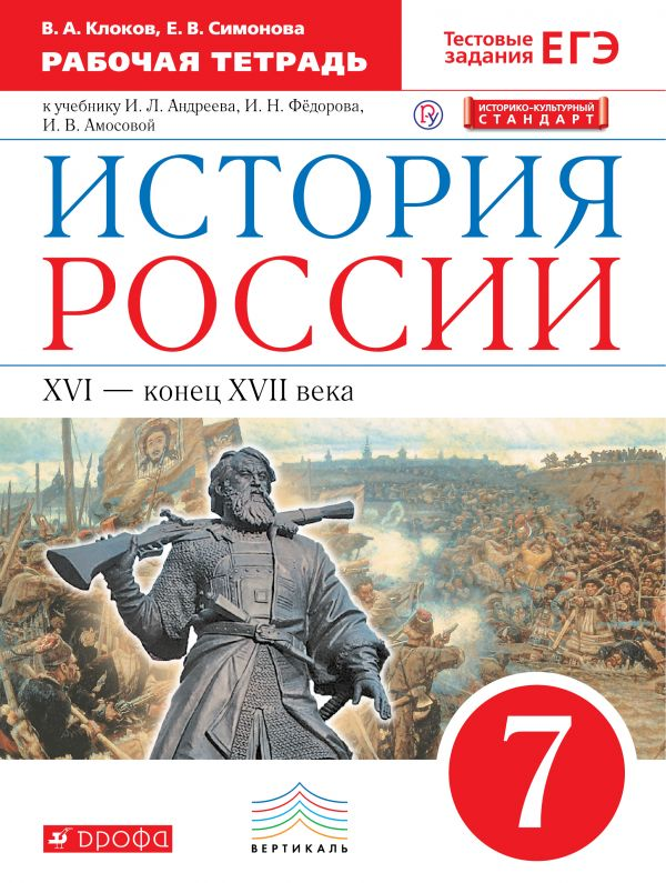 История россии 7 класс учебник