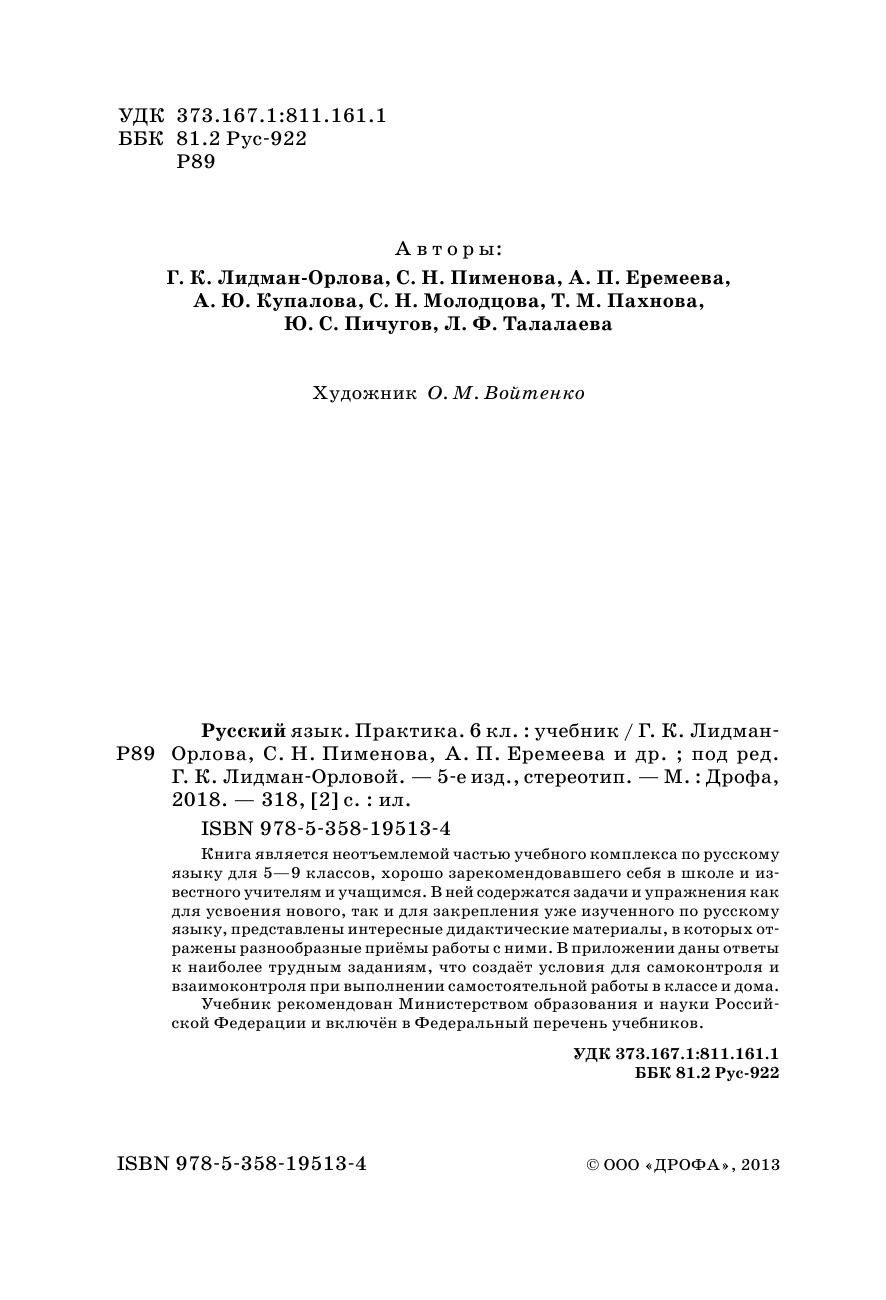 Электронный решебник по русскому языку 5 6 класс лидман орлова