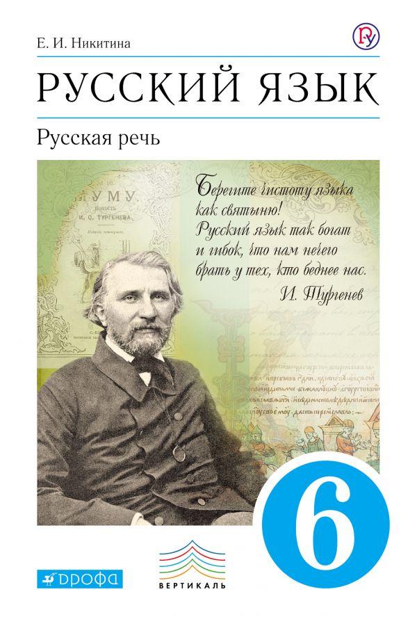 Гдз никитина 5 класс русский язык, упражнения, задание 145.