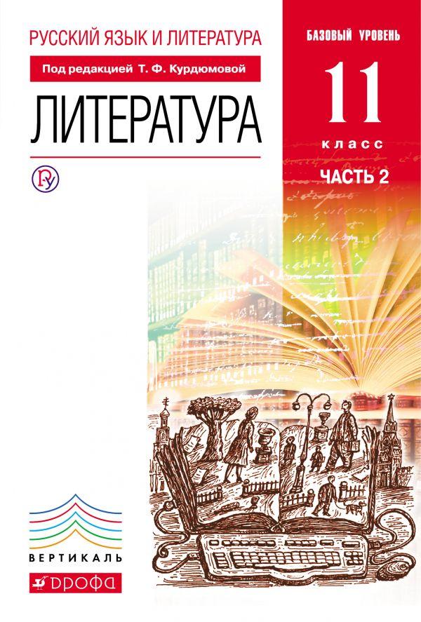 Литература 11 класс учебник читать
