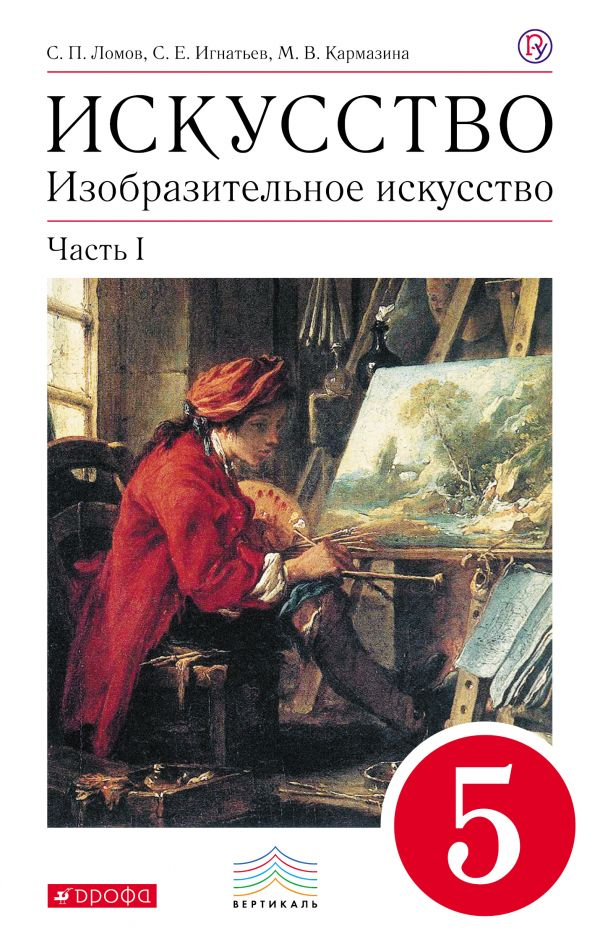 Изо 5 класс учебник читать