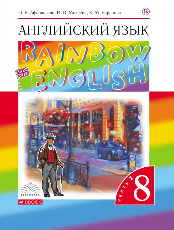 Афанасьева михеева английский 8 и гдз скачать