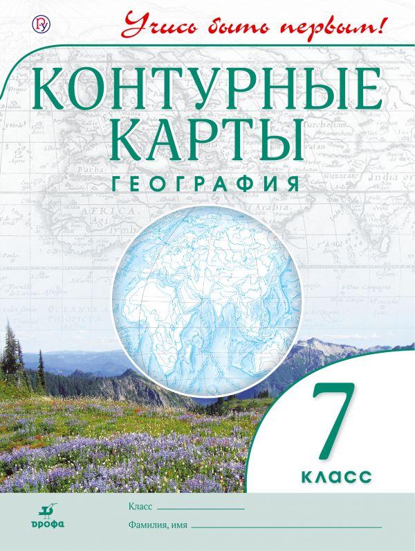 Тематическое планирование по географии 11 класс бахчиева