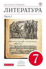 Литература. 7 кл. Учебник. Ч.1. ВЕРТИКАЛЬ