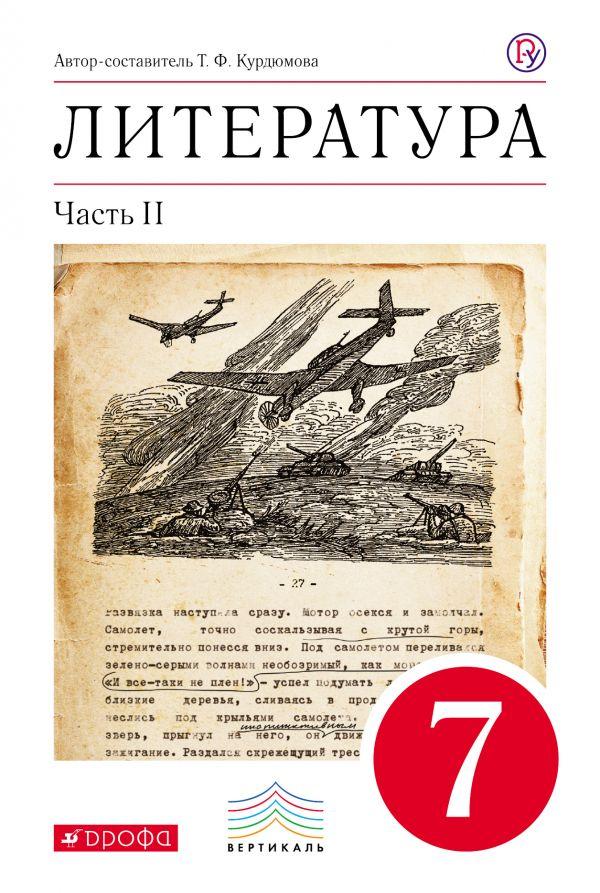 Решебник литература 5 класс курдюмова 1 часть.