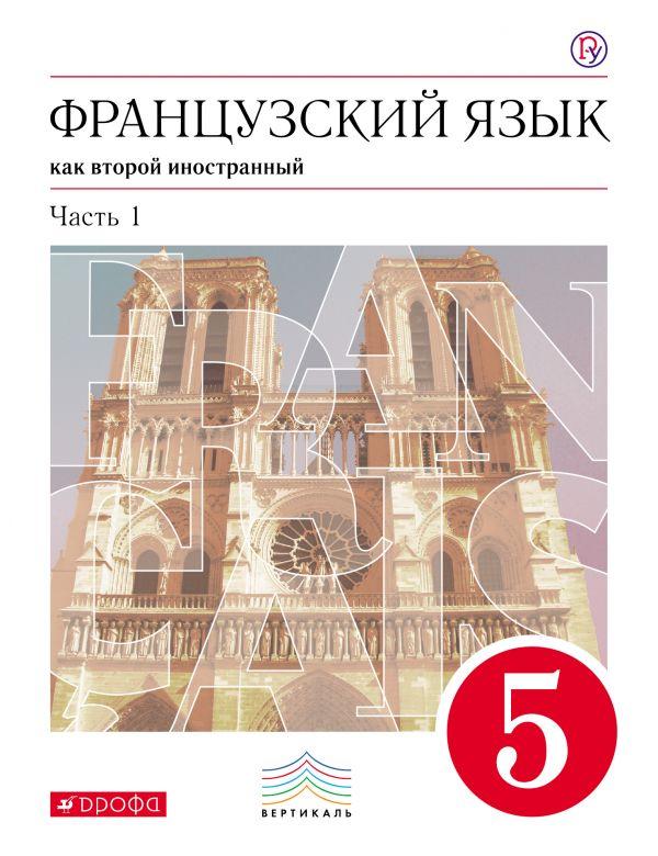 Скачать учебник по французскому языку 9 класс