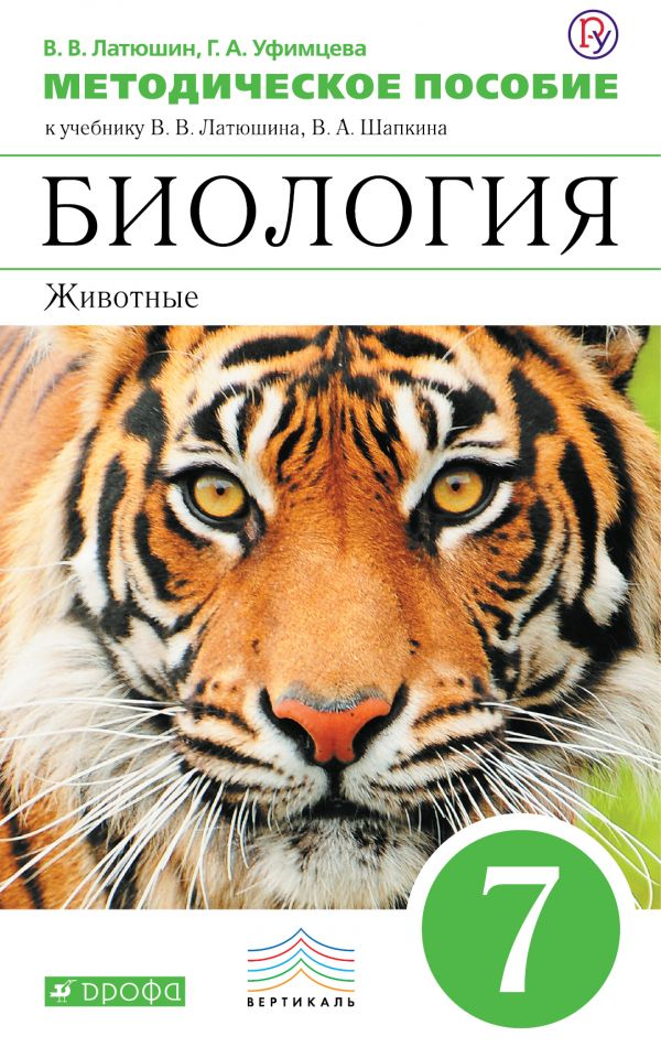Биология 7 класс сонин pdf