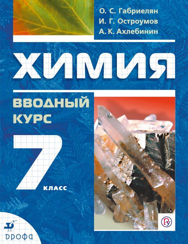 Учебник 7 класса по химии