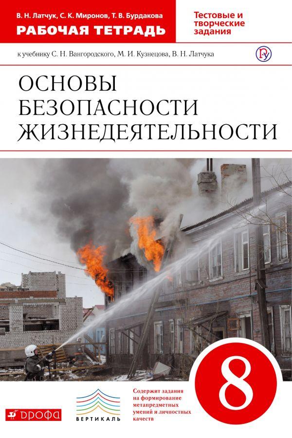 Учебник По Обж Новый 9 Класс 2005 Год
