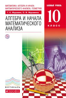 Математика: алгебра и начала математического анализа, геометрия. Алгебра и начала математического анализа. Базовый уровень.10 класс