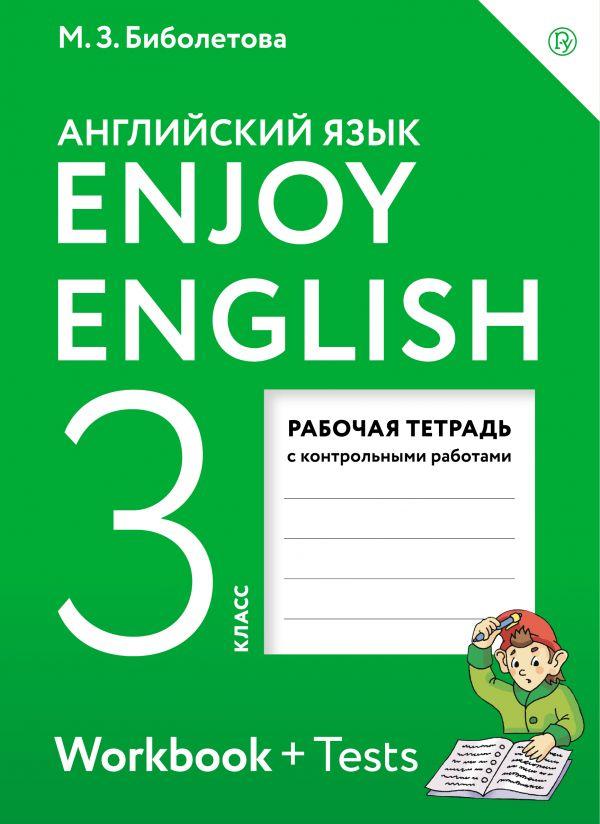 Английский с удовольствием биболетова решебник 4 класс