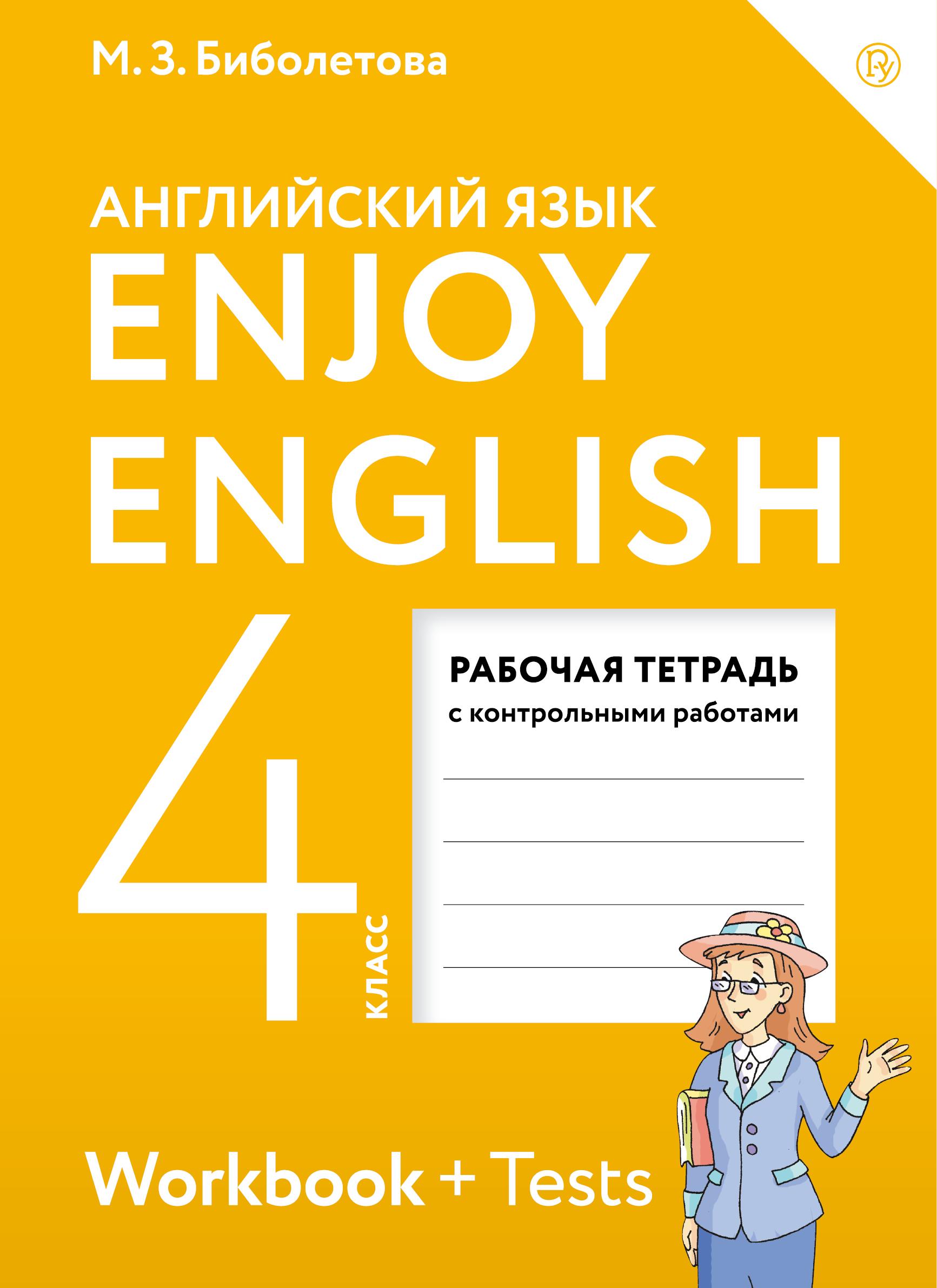 Биболетова учебники скачать бесплатно умк enjoy english английский.