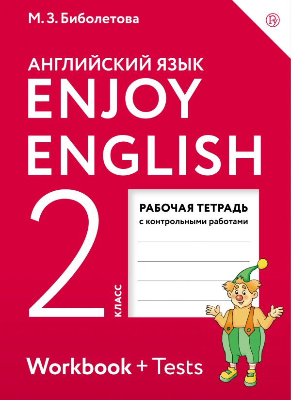 Английский язык и.п.агабекян решебник 2003 год
