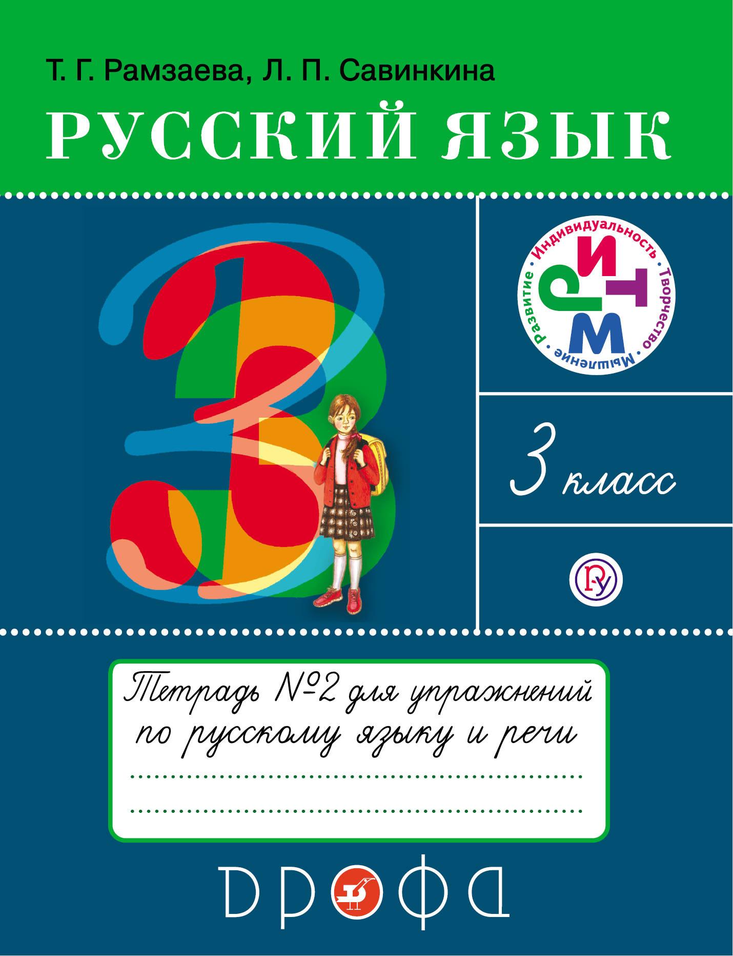 3 класс русский язык т.г рамзаева рабочие программы умк школа россии