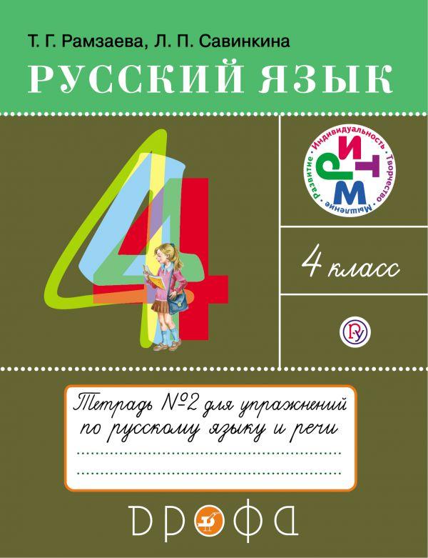 Анализ урока русского языка рамзаева в 4 классе