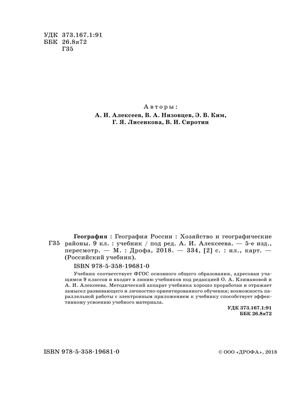 Конспект 21 параграфа по географии а.и.алексеев 9 класс