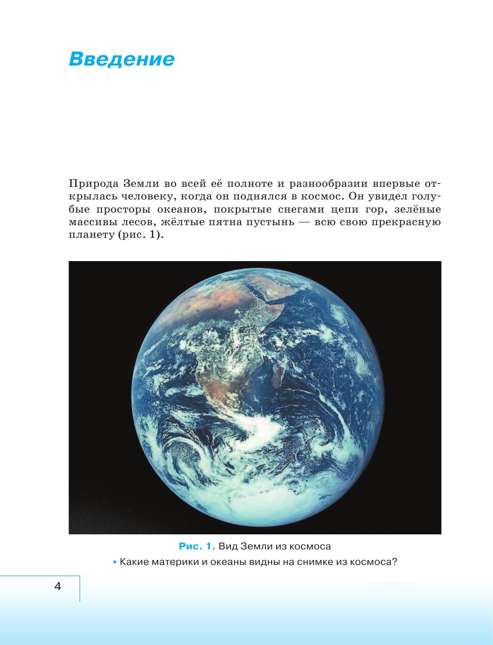 Учебник по географии 7 класс коринская торрент