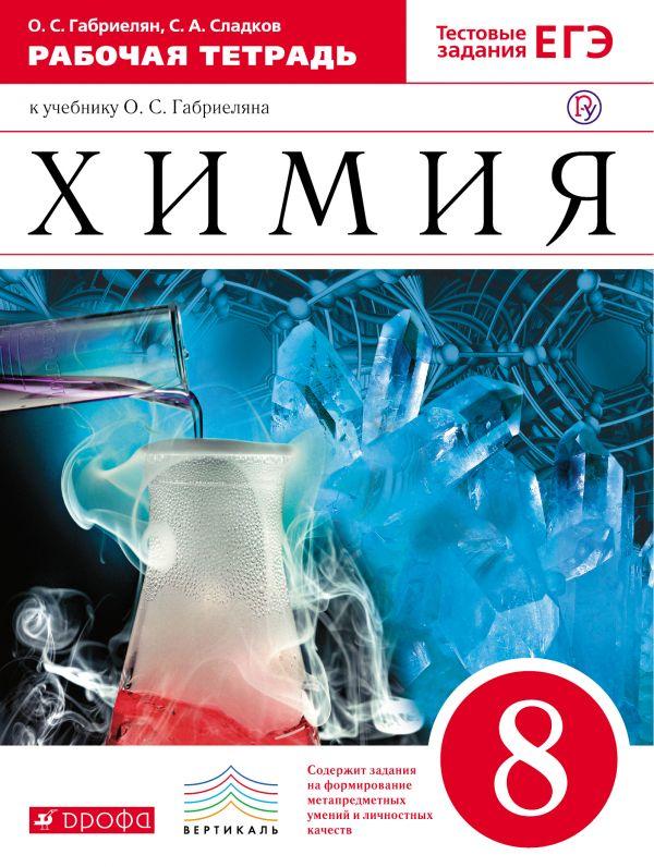 Гдз рабочая тетрадь по химии к учебнику о.с габриеляна 2018 год