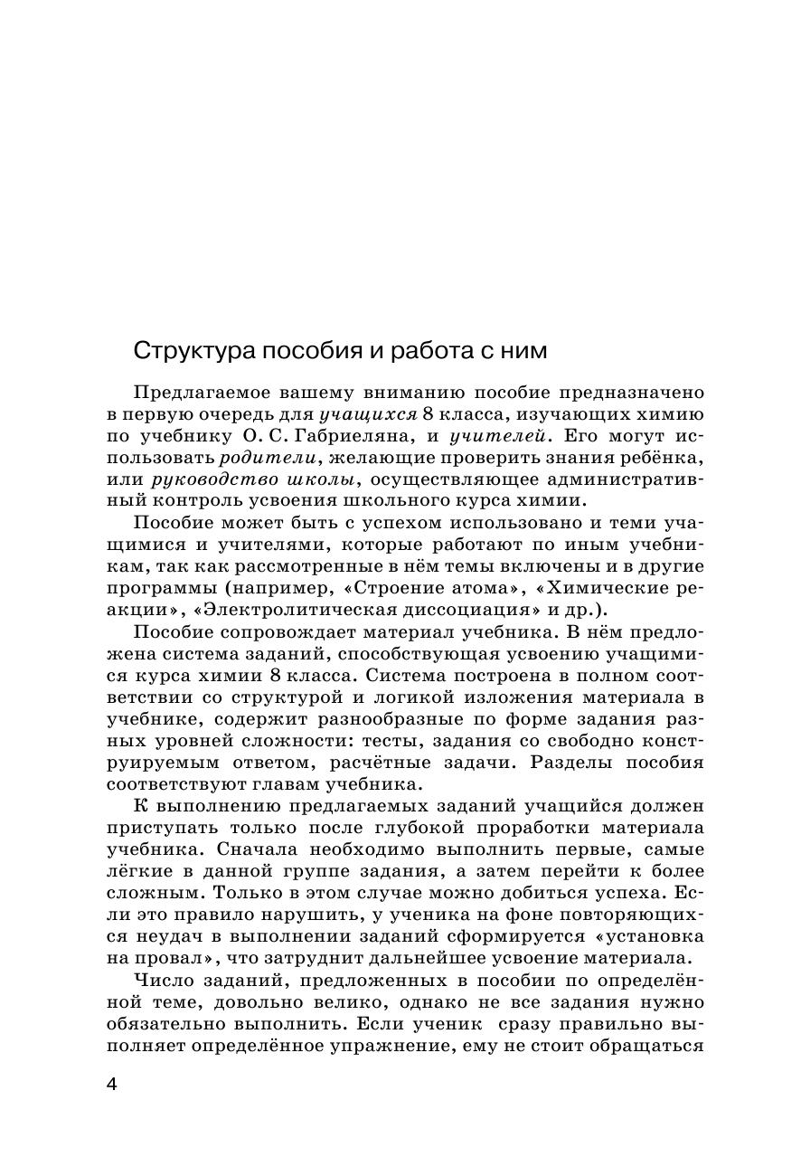 Сборник задач по химии гдз гавриелян и смирнова