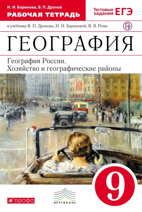 Виктор дронов: география россии население и хозяйство 9 класс: рабочая тетрадь скачать