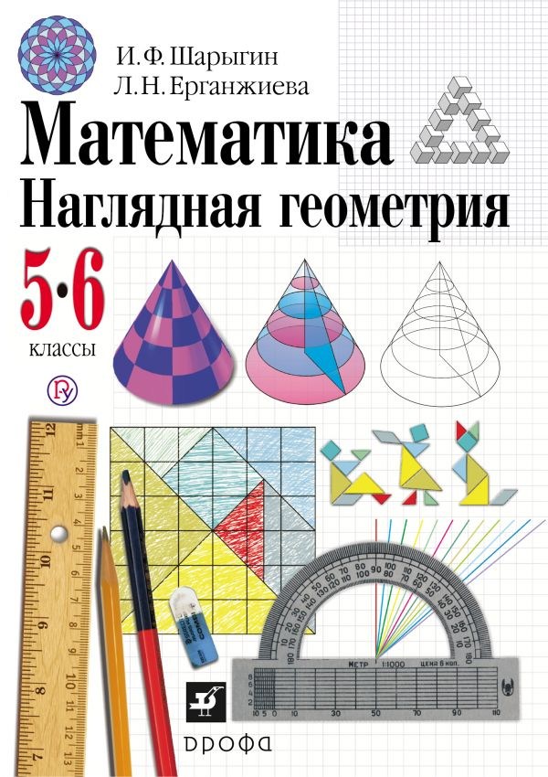 Гдз по наглядной геометрии и.ф.шарыгин 5-6 класс