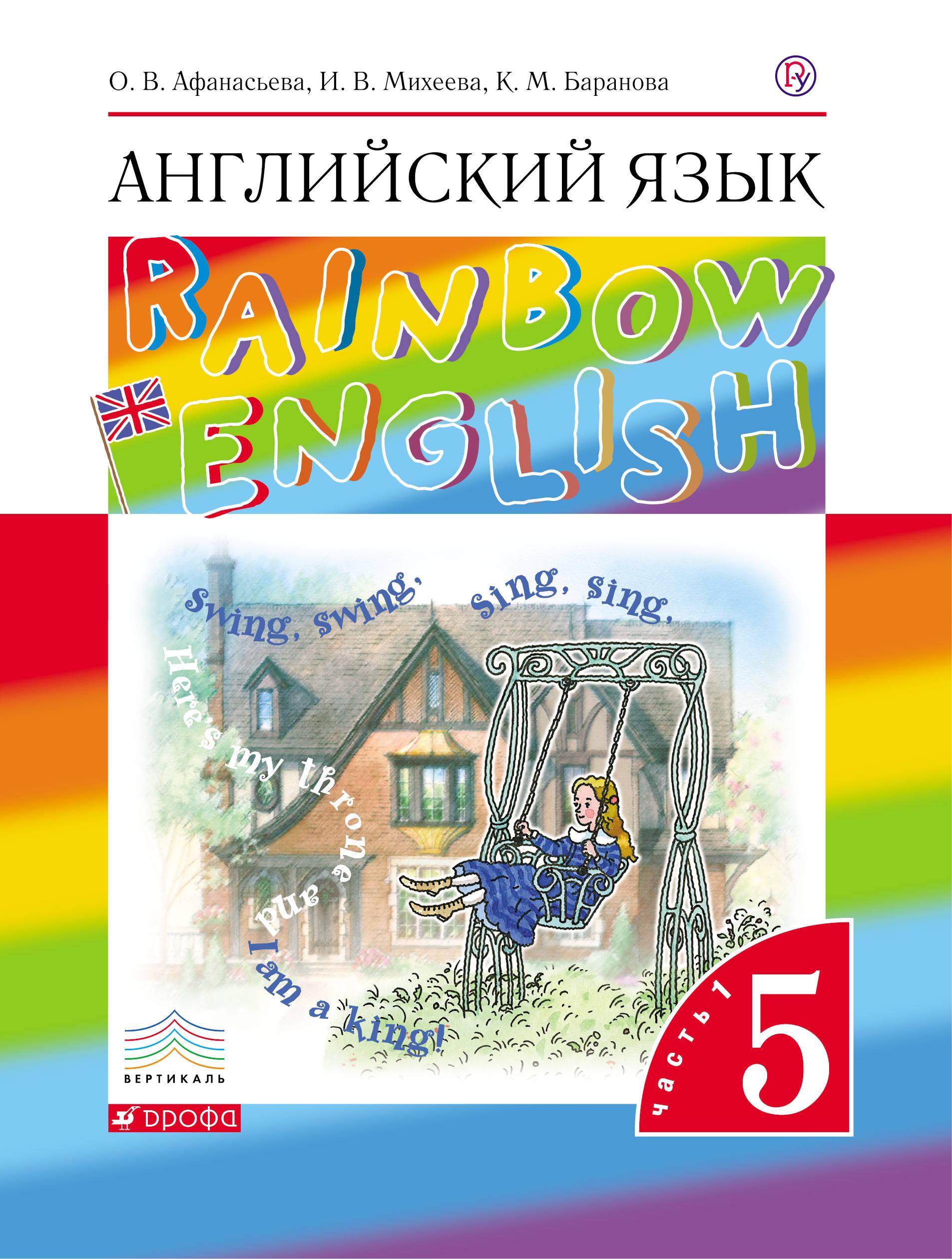 Гдз по английскому языку 5 класс о.в.афанасьева и.в.михеева