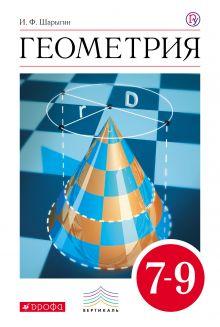скачать геометрия 7 9 учебник бесплатно
