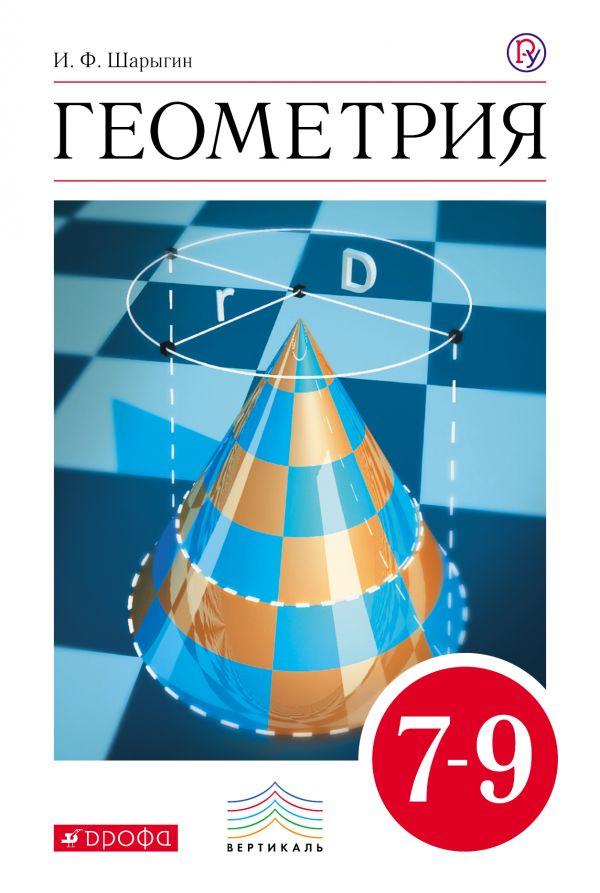 Скачать учебник по геометрии 7-9 класс атанасян пдф