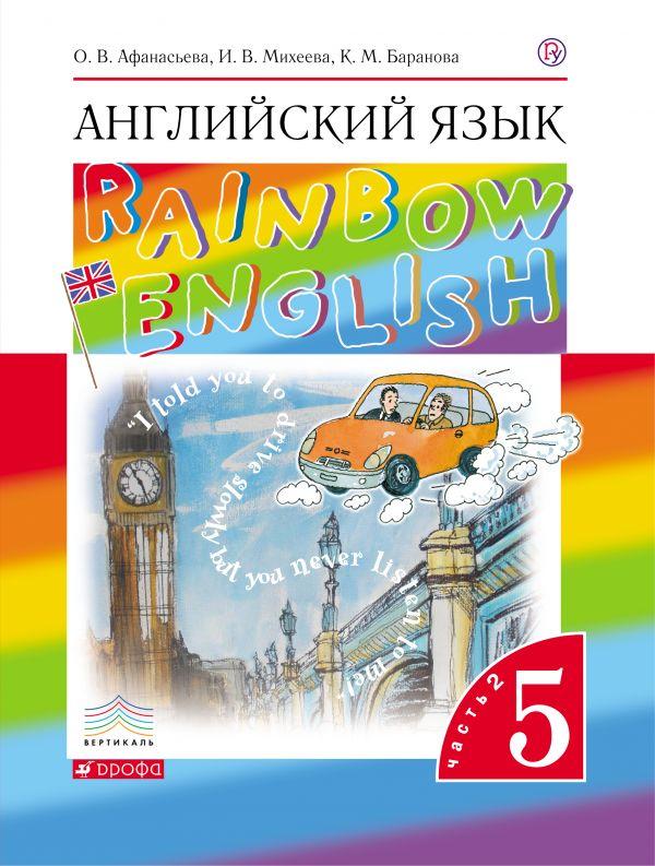 Гдз по английскому языку rainbow english 5 класс афанасьева | гдз.