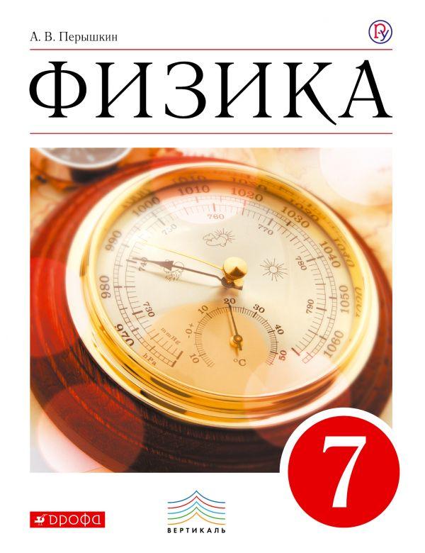 Учебник 8 класс физика перышкин