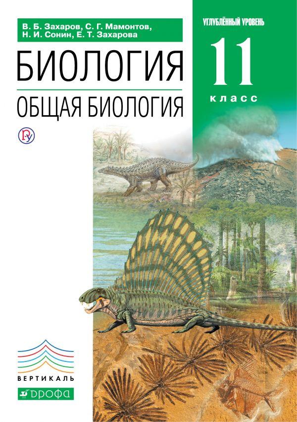 Биология 10-11 класс захаров, мамонтов, сонин гдз