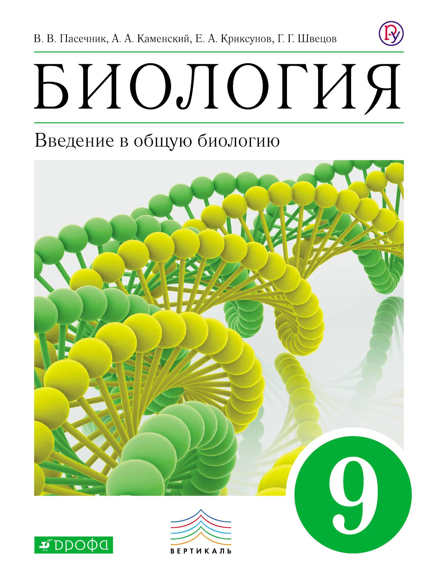Биологии 9 класс онлайн