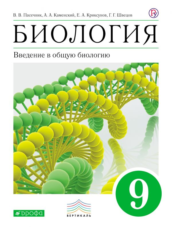 Биология демо 2018 9 класс