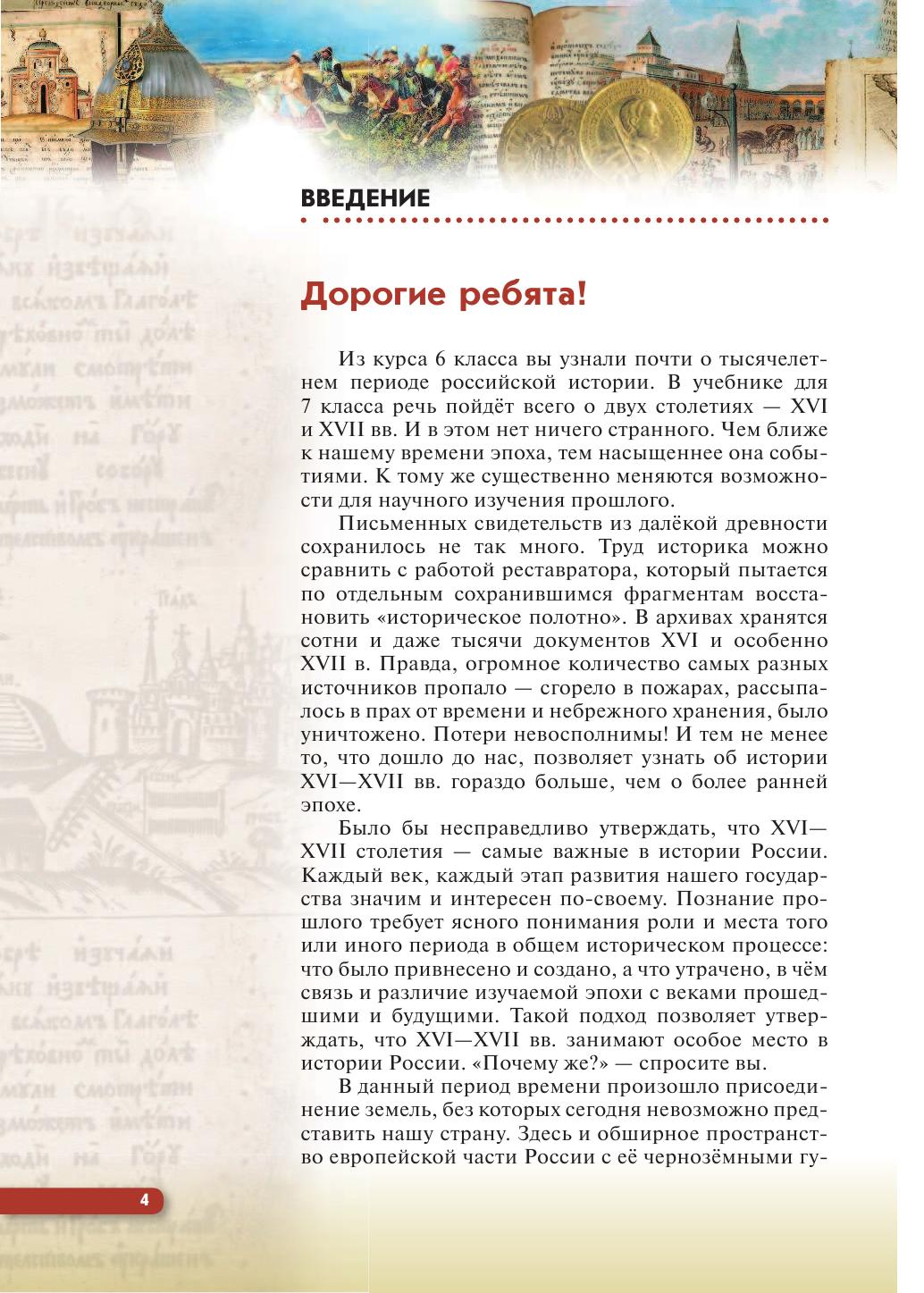 История россии 7 класс андреев данилевский 15 параграф в крации