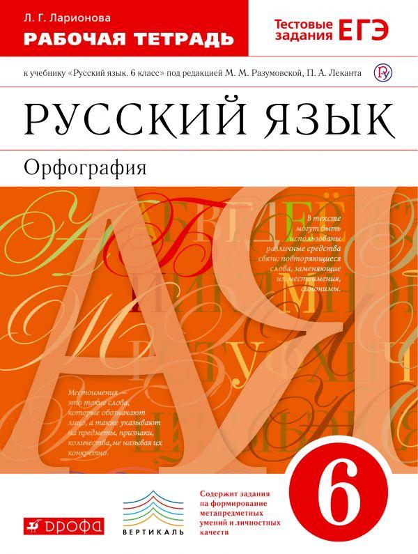 Гдз по русскому языку 6 класс разумовская 2018 рабочая тетрадь