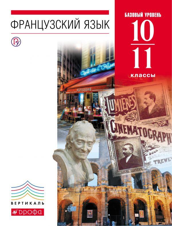 Скачать учебник французского языка бесплатно 10-11 класс