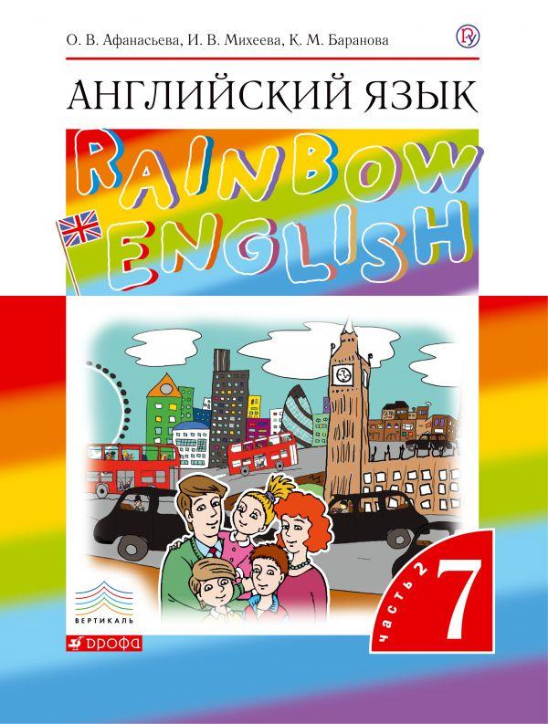 Учебник по английскому языку 9 класс афанасьева михеева новый курс